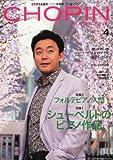 CHOPIN (ショパン) 2014年 04月号 [雑誌]