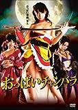 おっぱいチャンバラ [DVD]