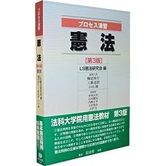 プロセス演習憲法 第3版