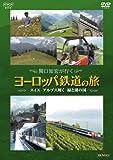 関口知宏が行くヨーロッパ鉄道の旅 スイス アルプス輝く緑と湖の国 [DVD]