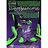 トニーたけざきのエヴァンゲリオン (角川コミックス・エース 113-4)