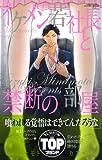 イケメン若社長と禁断の部屋 / ミナモト カズキ のシリーズ情報を見る