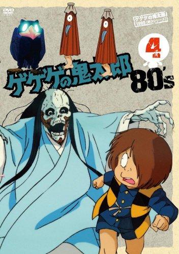 ゲゲゲの鬼太郎 80's(4) 1985[第3シリーズ] [DVD]