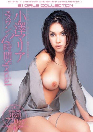 小澤マリア エスワン12時間Special エスワン ナンバーワンスタイル [DVD]