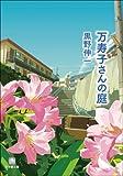 万寿子さんの庭 (小学館文庫)