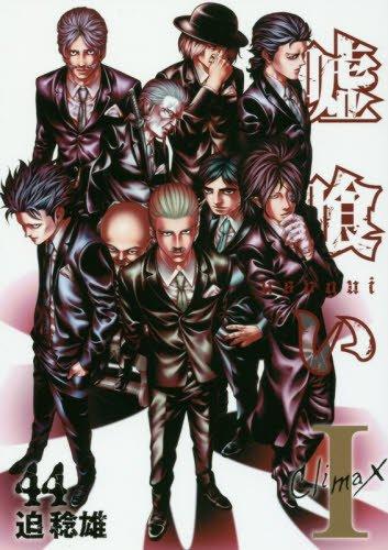 嘘喰い 44 (ヤングジャンプコミックス)
