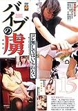 バイブの虜15 菊原まどか(理穂・こずえ) [DVD]