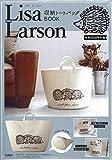 Lisa Larson 収納トートバッグ BOOK (バラエティ)