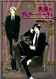 喪服のディナーパーティ (ミリオンコミックス 80) (ミリオンコミックス 80 Hertz Series 69)