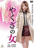 やくざの女 [DVD]