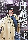 白竜LEGEND (34) (ニチブンコミックス)