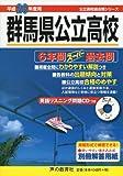 群馬県公立高校6年間スーパー過去問 平成26年度用 (公立高校過去問シリーズ)