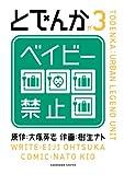 とでんか(3)<とでんか> (カドカワデジタルコミックス)