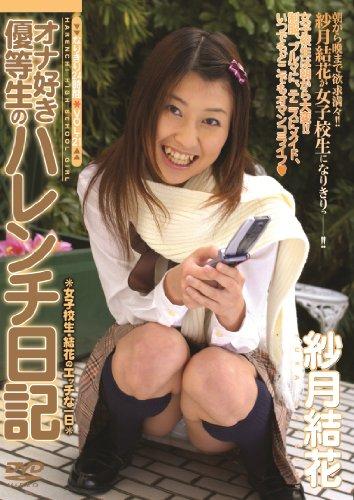 [SATSUKI YUKA] なりきり24時間 vol.21 オナ好き優等生のハレンチ日記