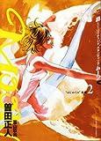 MOON 2―昴ソリチュードスタンディング (2) (ビッグコミックス)