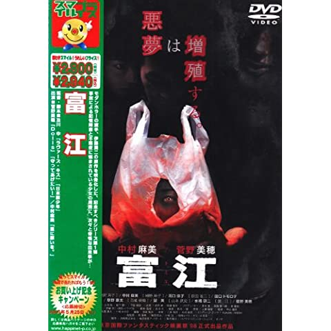 菅野美穂の出てる富江 [DVD]