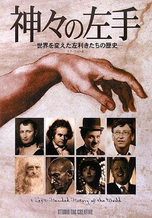 神々の左手―世界を変えた左利きたちの歴史