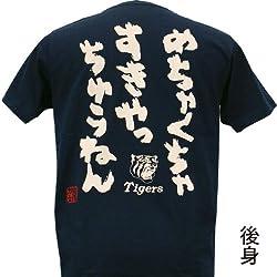阪神タイガース 【めちゃくちゃ好きやっちゅうねん】タイガースの快進撃を信じて! ファンの気持ちを言葉で表しました!メッセージTシャツ (L)