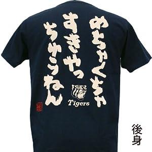 阪神タイガース 【めちゃくちゃ好きやっちゅうねん】タイガースの快進撃を信じて! ファンの気持ちを言葉で表しました!メッセージTシャツ (S)