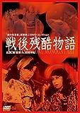 戦後残酷物語 [DVD]