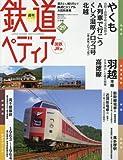 週刊鉄道ぺディア(てつぺでぃあ) 国鉄JR編(29) 2016年 9/27 号 [雑誌]