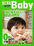 AERA with Baby �H��ҁ\0����̎q��ăo�C�u�� ���W:��ɍl����������H�E�c���H (AERA Mook)