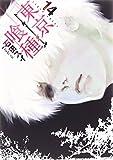 東京喰種トーキョーグール 14 (ヤングジャンプコミックス)