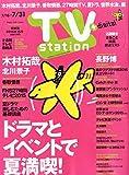 TVステーション東版 2015年 7/18 号 [雑誌]