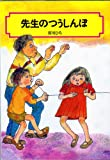 先生のつうしんぼ (偕成社文庫 (2077))