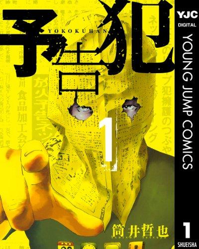 予告犯 1 (ヤングジャンプコミックスDIGITAL)