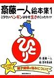斎藤一人絵本集 1 こうていペンギンはなぜ生きのこったのか