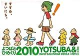 よつばとひめくり2010