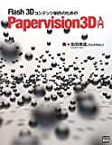 Flash3Dコンテンツ制作のためのPapervision3D入門 (XK BOOKS for developers)