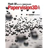 Papervision(wK[nK[EJBVJ)3D (XK BOOKS for developers)rc 