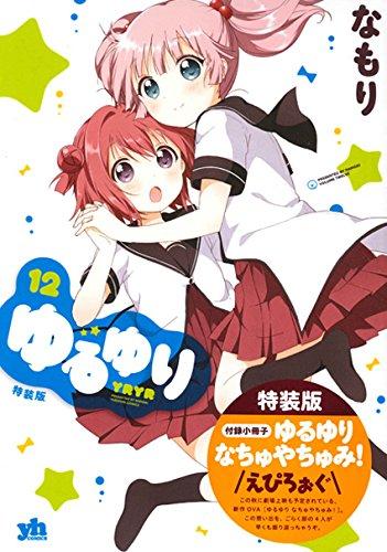 ゆるゆり (12)巻 特装版 (百合姫コミックス)