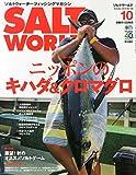 SALT WORLD (ソルトワールド) 2014年 10月号