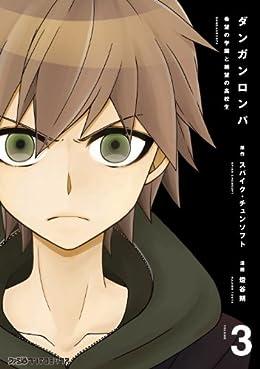 ダンガンロンパ 希望の学園と絶望の高校生(3) (ファミ通コミッククリア)