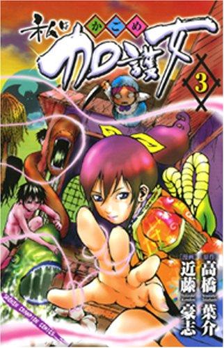 私は加護女 3 (3) (少年チャンピオン・コミックス)