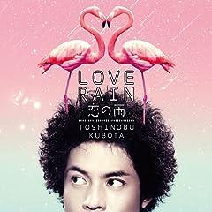 LOVE RAIN~���̉J~