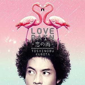 LOVE RAIN~恋の雨~