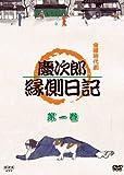 慶次郎縁側日記 1 [DVD]