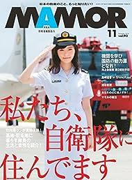 MAMOR(マモル) 2014 年 11 月号[雑誌] (MAMOR)