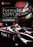 フォーミュラ・ニッポン2010 総集編 [DVD]