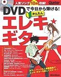 DVDで今日から弾ける! かんたんエレキ・ギター (DVD付き) (ギター・マガジン)