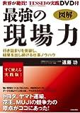 図解 最強の現場力(DVD付)