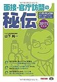 面接・官庁訪問の秘伝 2017年度採用 (公務員試験)