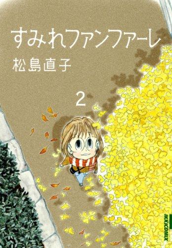 すみれファンファーレ 2集 (IKKI COMIX)