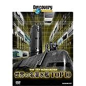 ディスカバリーチャンネル 世界の名潜水艦TOP10 [DVD]