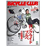BICYCLE CLUBバイシクルクラブ 2015年 4 月号