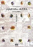 サムネイル:八束はじめの書籍『メタボリズム・ネクサス』
